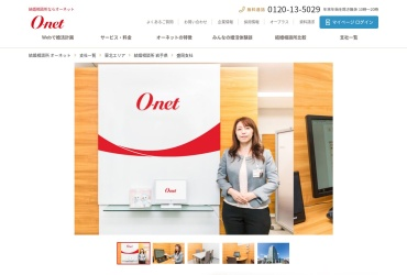 Screenshot of onet.co.jp
