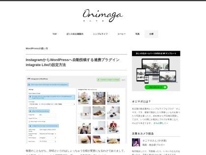 https://onimaga.jp/instagrate-to-wordpress.html
