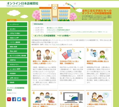 Screenshot of online-hoshuko.com