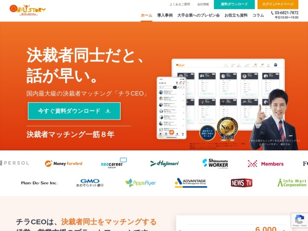 Screenshot of onlystory.co.jp