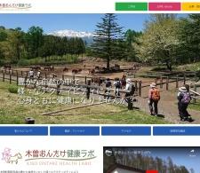 Screenshot of ontakelabo.jp