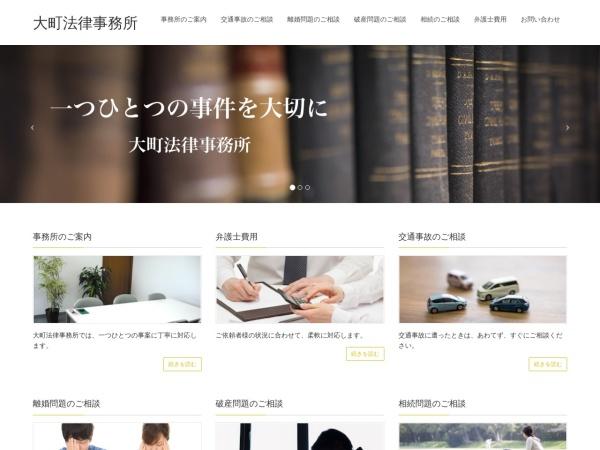 https://oomachi-law.com/