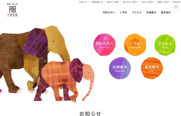 Screenshot of oono-lc.net