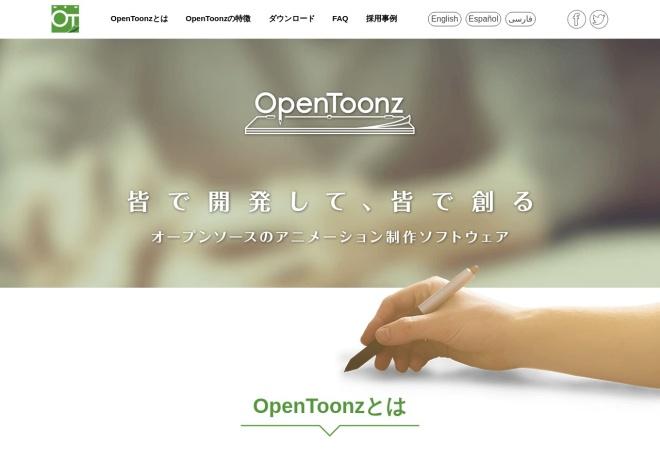 Screenshot of opentoonz.github.io