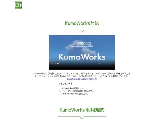 https://opentoonz.github.io/download/kumoworks.html