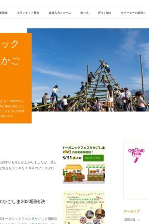 Screenshot of organic-fiesta-kagoshima.amebaownd.com