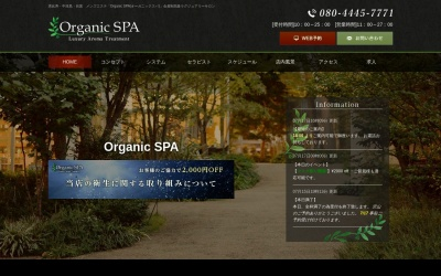 Screenshot of organicspa.jp