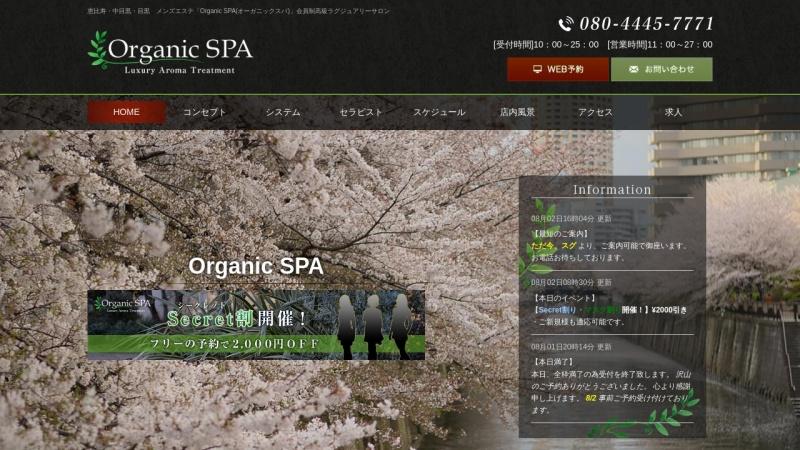 Screenshot of organicspa.jp