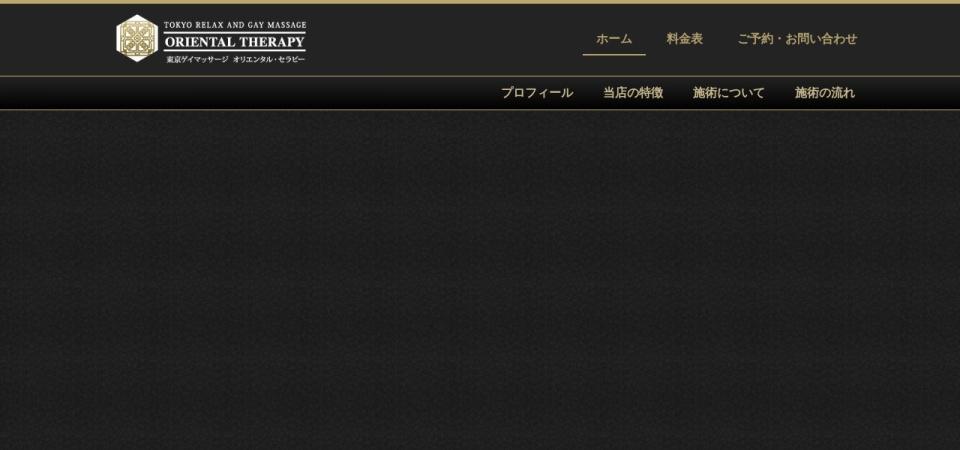 Screenshot of oriental-therapy-gm.jimdofree.com