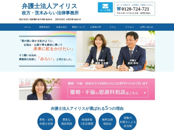 Screenshot of osaka-irislaw.com