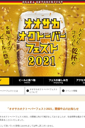 Screenshot of osaka-oktoberfest.com