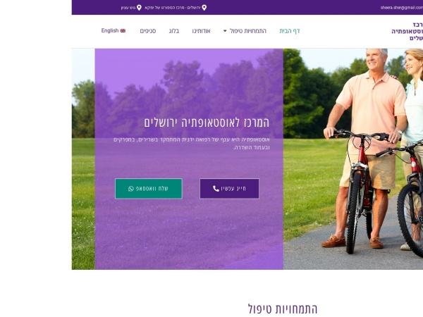Screenshot of osteopathjerusalem.co.il