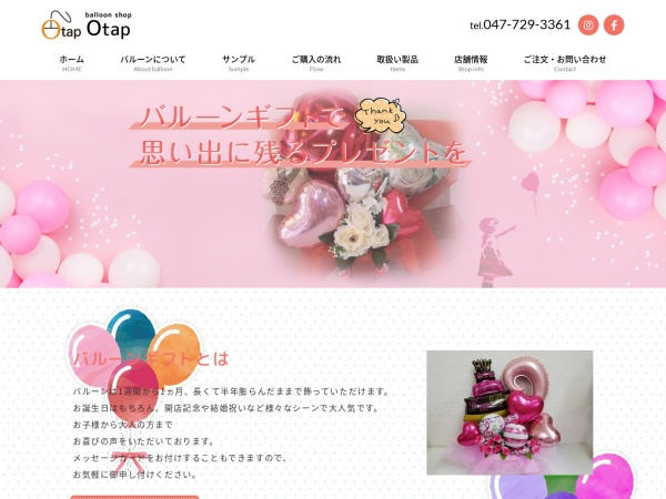Screenshot of otap-balloon.com