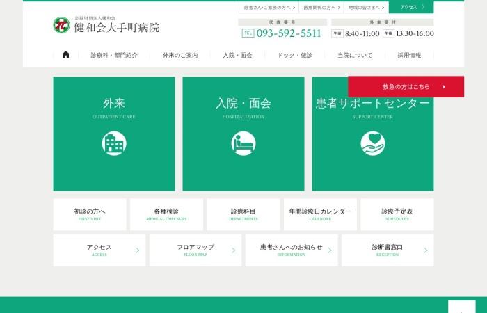 Screenshot of otemachi.kenwakai.gr.jp