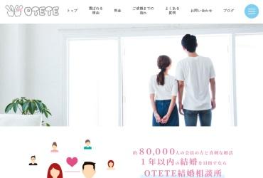 Screenshot of otete-konkatsu.com
