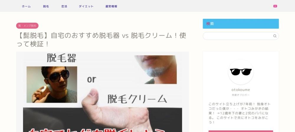 https://otokomigakuze.com/jitaku-datumou/