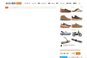 Screenshot of otonano-shumatsu.com