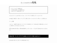 Screenshot of otonanohitotoki-funabashi.net