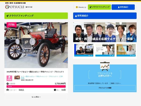 Screenshot of otsucle.jp