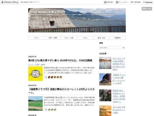 Otsu Media -大津メディア -