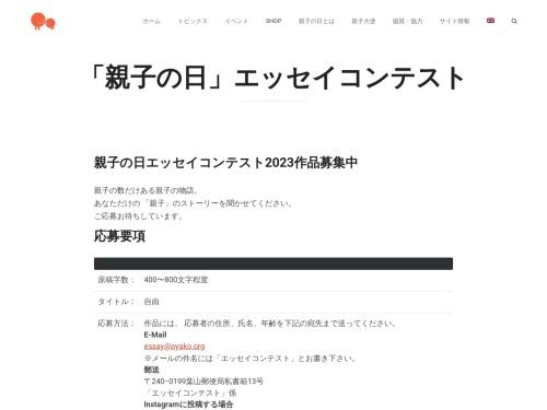 Screenshot of oyako.org