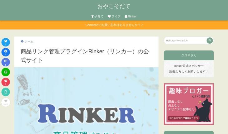 Screenshot of oyakosodate.com