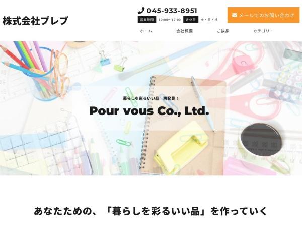 Screenshot of p-v.jp