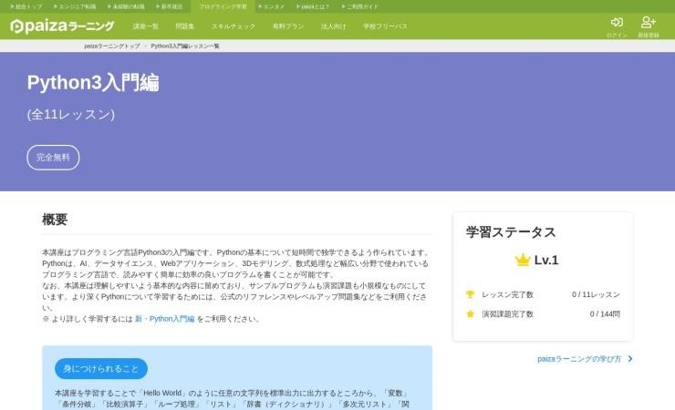 https://paiza.jp/works/python3/primer