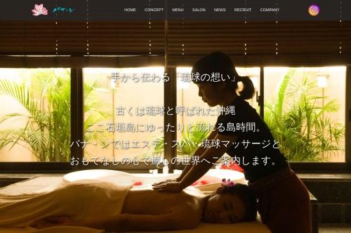 Screenshot of pana-n.jp