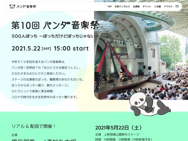 Screenshot of pandaongakusai.com
