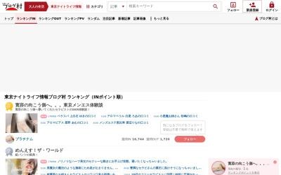 Screenshot of partire.tokyo
