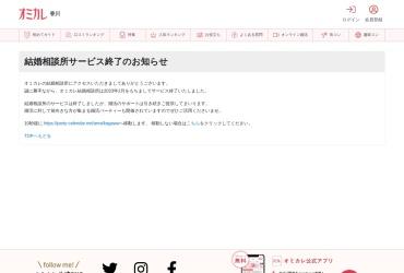 Screenshot of party-calendar.net