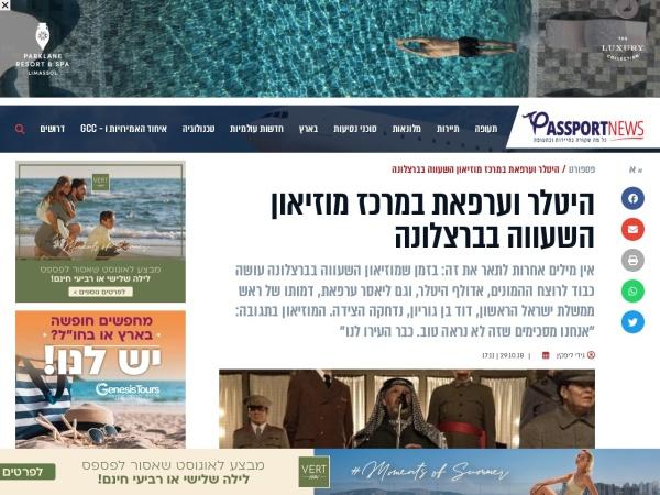 Screenshot of passportnews.co.il