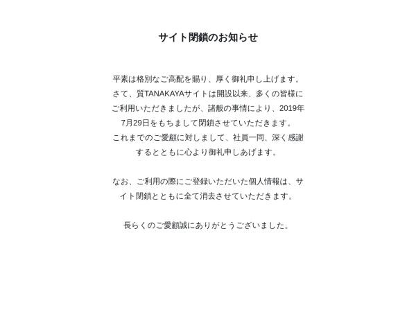 Screenshot of pawnshop-tanakaya.com