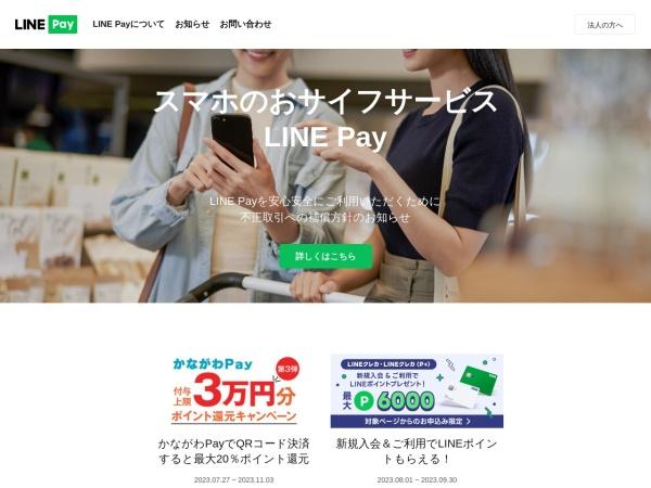 Screenshot of pay.line.me