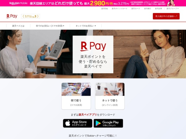 https://pay.rakuten.co.jp/index_pc.html