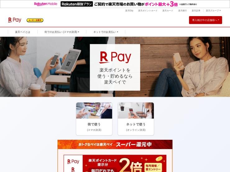 https://pay.rakuten.co.jp