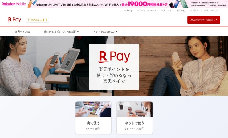 Screenshot of pay.rakuten.co.jp