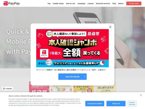 Screenshot of paypay.ne.jp