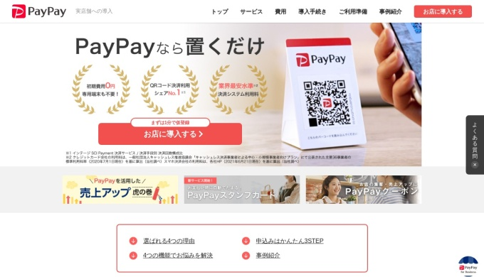Screenshot of paypay.ne.jp