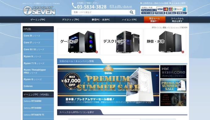 Screenshot of pc-seven.co.jp