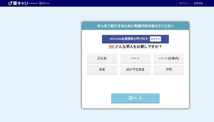 Screenshot of pcareer.m3.com