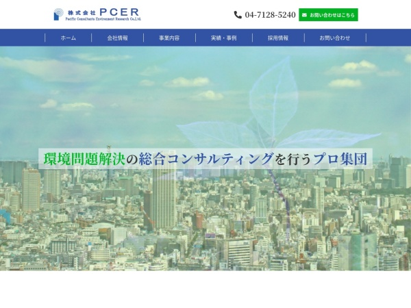 Screenshot of pcer.jp