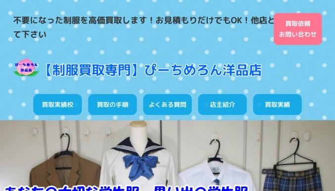 この画像には alt 属性が指定されておらず、ファイル名は https%3A%2F%2Fpeachmelon-seifukukaitori.store%2F です