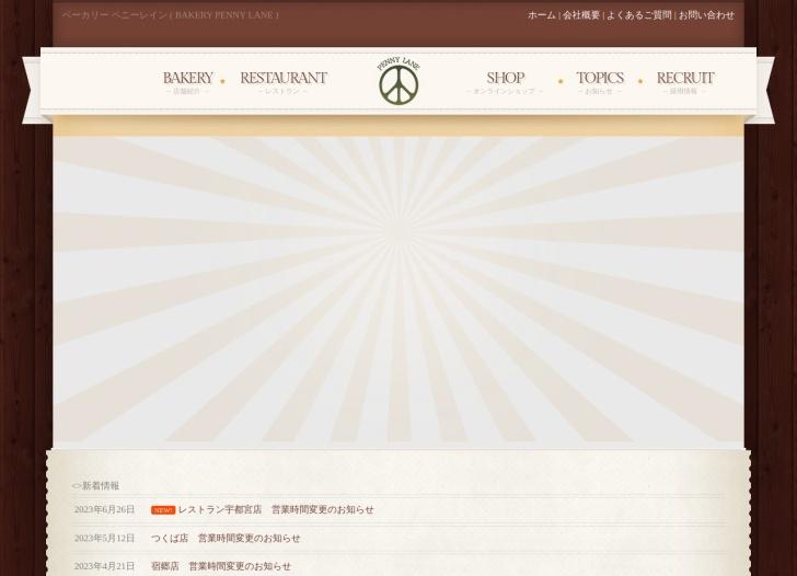 Screenshot of pennylane.company