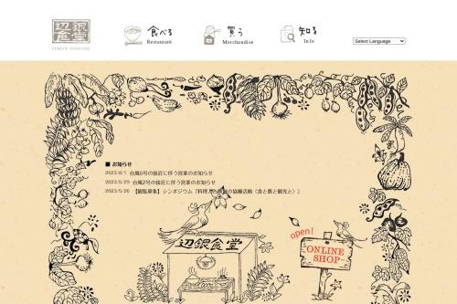 Screenshot of penshoku.com