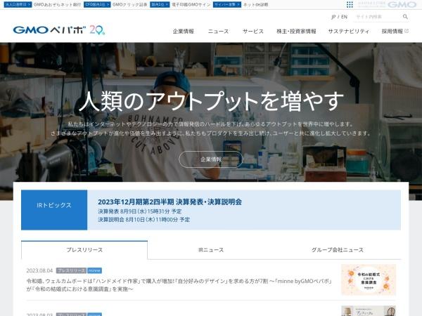 Screenshot of pepabo.com