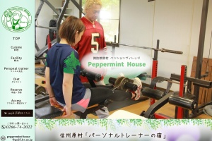 Screenshot of peppermint-house.biz