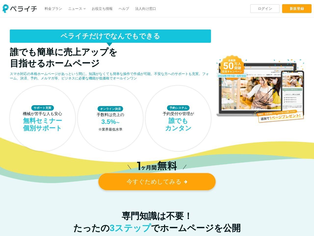 無料ホームページ制作・作成なら作り方かんたんなペライチ