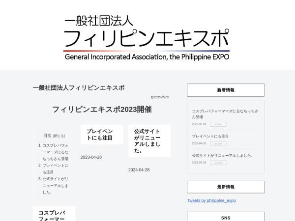 Screenshot of philippine-expo.org